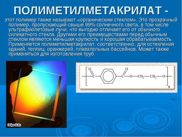 ПОЛИМЕТИЛМЕТАКРИЛАТ - этот полимер также называют «органическим стеклом». Это...