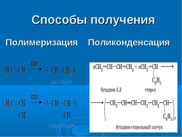 Полимеризация Поликонденсация Способы получения