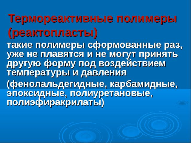 Термореактивные полимеры (реактопласты) такие полимеры сформованные раз, уже...