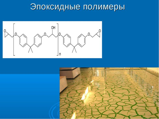 Эпоксидные полимеры