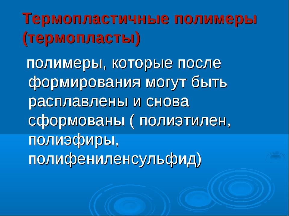 Термопластичные полимеры (термопласты) полимеры, которые после формирования м...