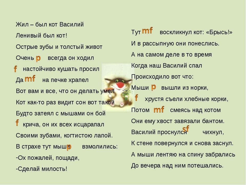Жил – был кот Василий Ленивый был кот! Острые зубы и толстый живот Очень всег...
