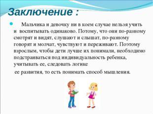 Заключение : Мальчика и девочку ни в коем случае нельзя учить и воспитыв