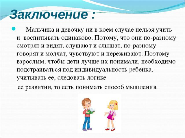 Заключение : Мальчика и девочку ни в коем случае нельзя учить и воспитыв...