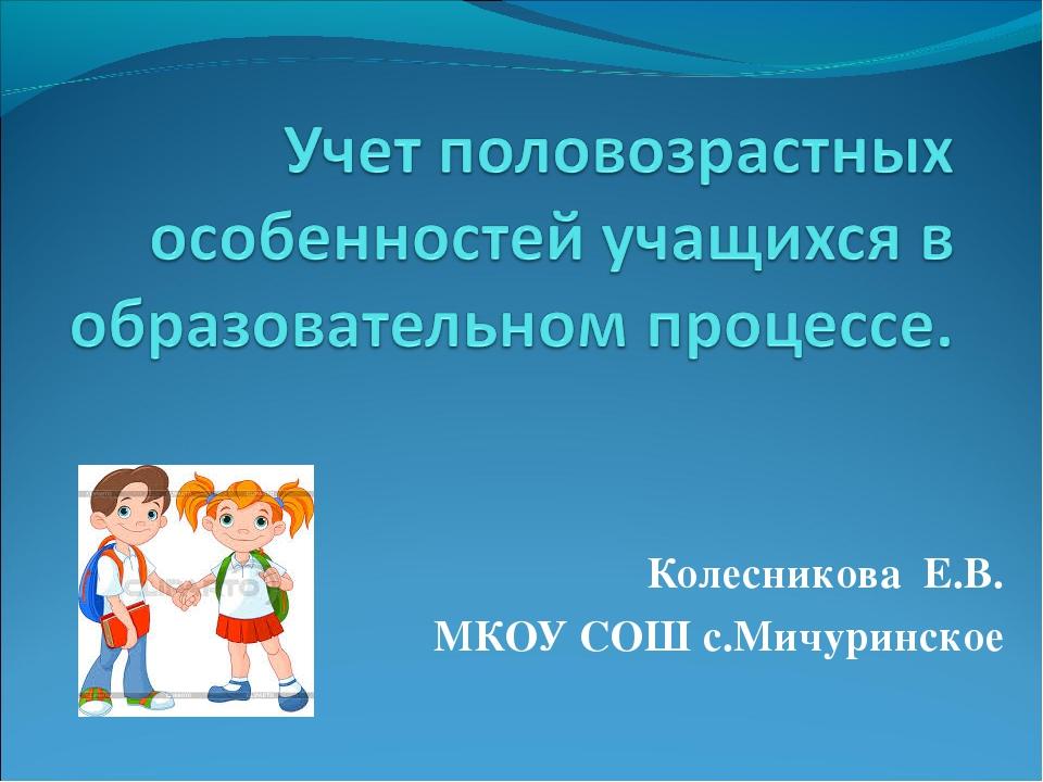 Колесникова Е.В. МКОУ СОШ с.Мичуринское