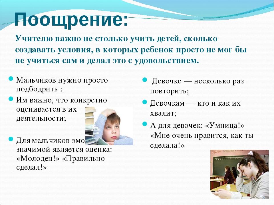 Поощрение: Учителю важно не столько учить детей, сколько создавать условия,...