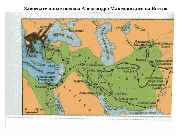 Завоевательные походы Александра Македонского на Восток