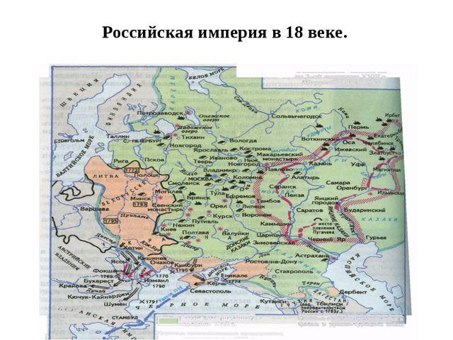 Российская империя в 18 веке.