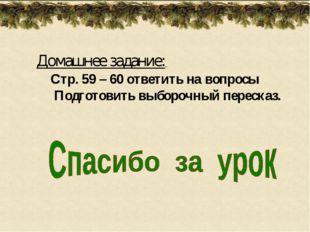 Домашнее задание: Стр. 59 – 60 ответить на вопросы Подготовить выборочный пер