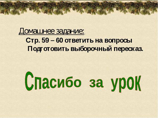 Домашнее задание: Стр. 59 – 60 ответить на вопросы Подготовить выборочный пер...