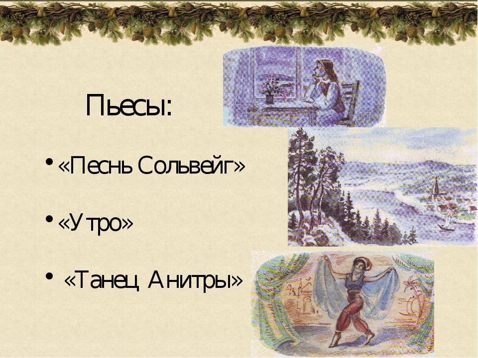 Пьесы: «Песнь Сольвейг» «Утро» «Танец Анитры»