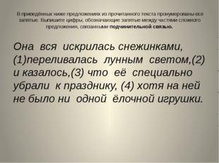 В приведѐнных ниже предложениях из прочитанного текста пронумерованы все зап