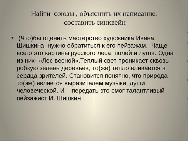 Найти союзы , объяснить их написание, составить синквейн (Что)бы оценить мас...