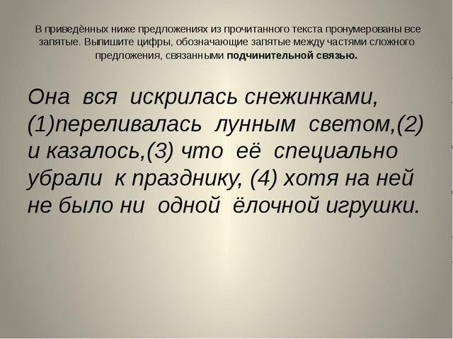 В приведѐнных ниже предложениях из прочитанного текста пронумерованы все зап...