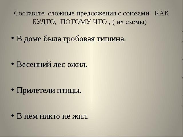 Составьте сложные предложения с союзами КАК БУДТО, ПОТОМУ ЧТО , ( их схемы) В...