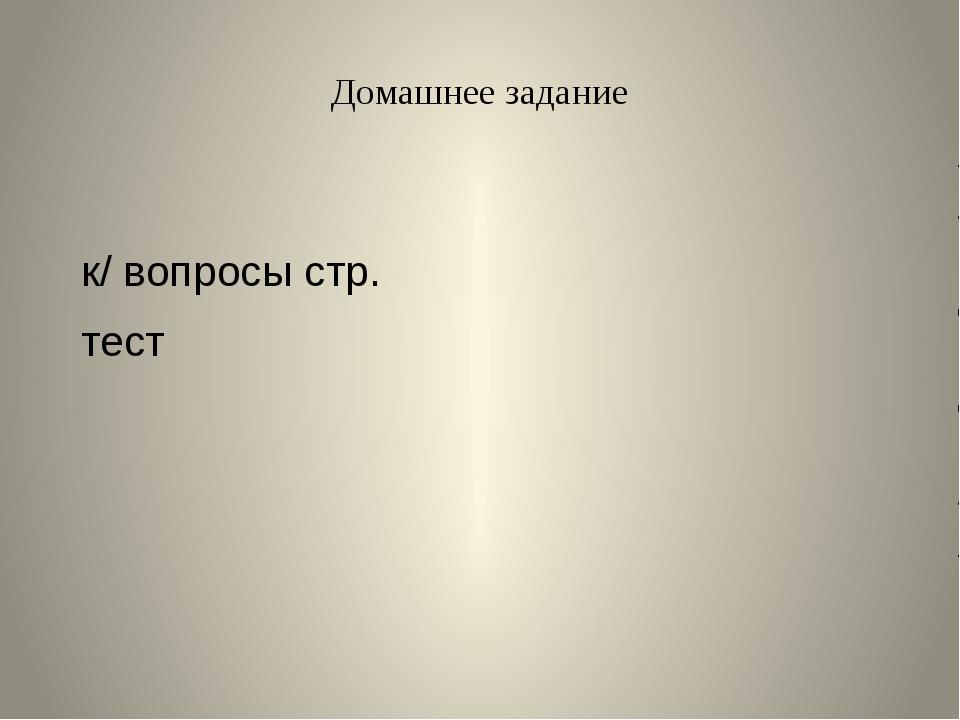 Домашнее задание к/ вопросы стр. тест