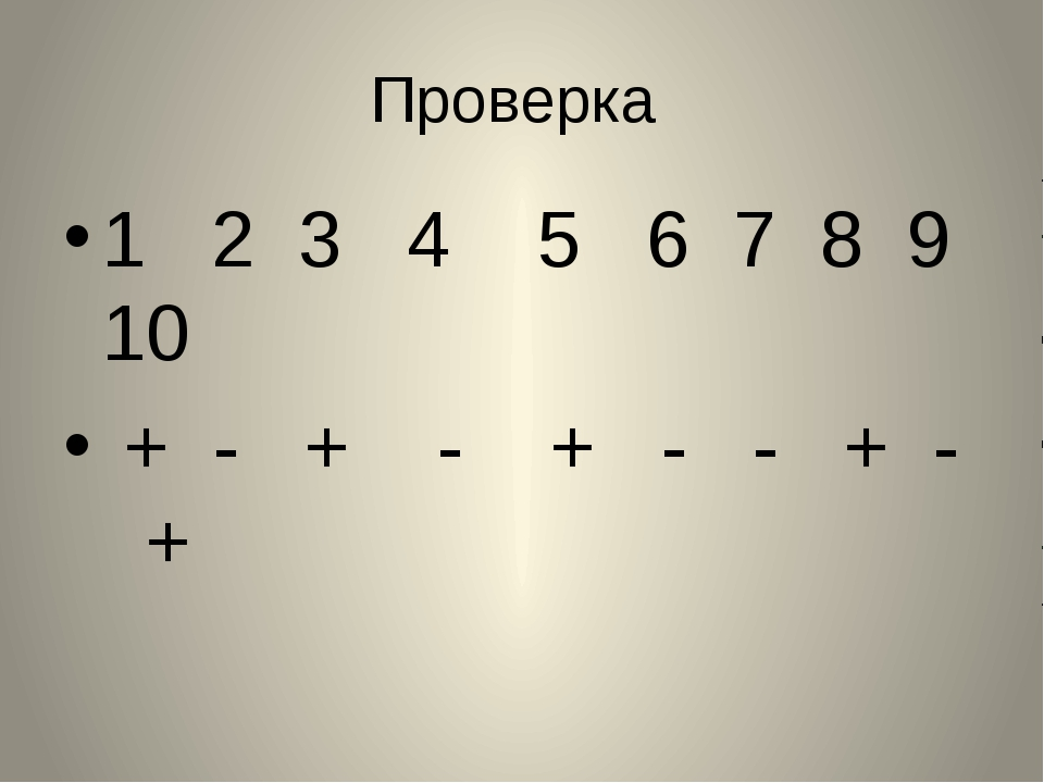 Проверка 1 2 3 4 5 6 7 8 9 10 + - + - + - - + - +