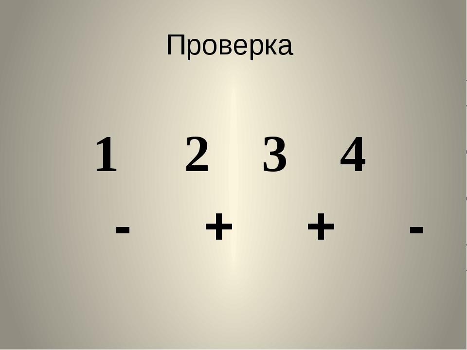Проверка 1 2 3 4 - + + -