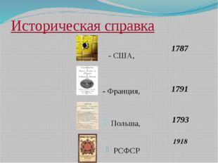 Историческая справка - США, - Франция, Польша, РСФСР 1787 1791 1793 1918