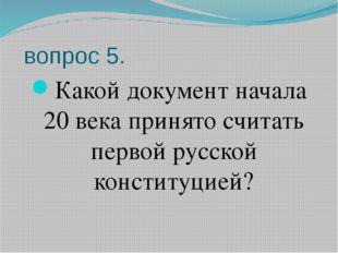 вопрос 5. Какой документ начала 20 века принято считать первой русской конст