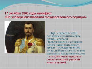 17 октября 1905 года манифест «Об усовершенствовании государственного порядка