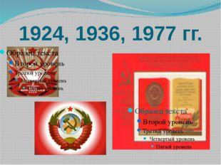 1924, 1936, 1977 гг.