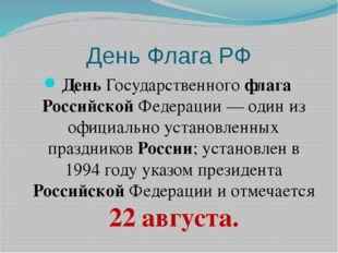 День Флага РФ День Государственного флага Российской Федерации — один из офиц