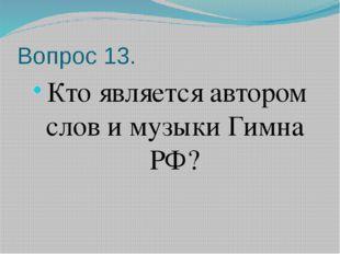 Вопрос 13. Кто является автором слов и музыки Гимна РФ?