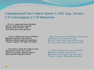 Современный текст гимна принят в 2001 году. Авторы: А.В.Александров и С.М.Мих