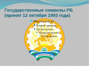 Государственные символы РБ (принят 12 октября 1993 года)