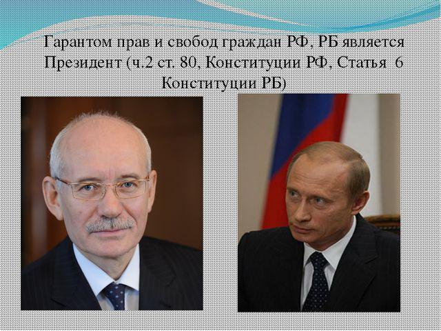 Гарантом прав и свобод граждан РФ, РБ является Президент (ч.2 ст. 80, Консти...