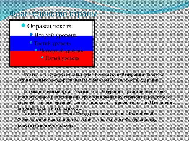 Флаг–единство страны  Статья 1. Государственный флаг Российской Фед...