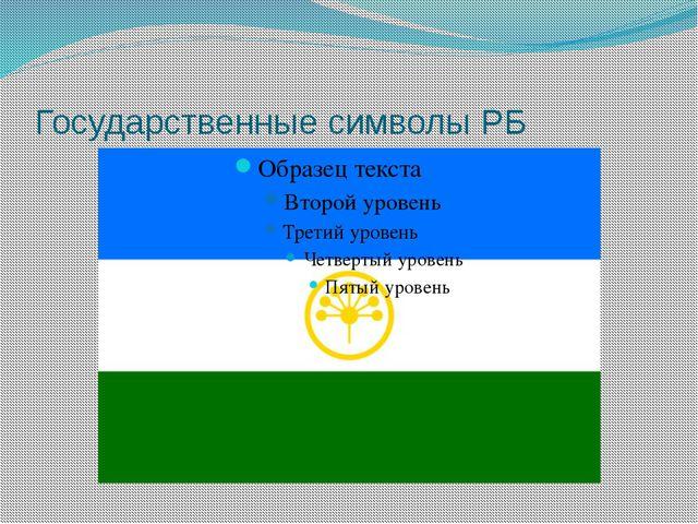 Государственные символы РБ