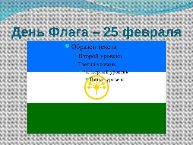 День Флага – 25 февраля