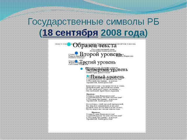 Государственные символы РБ (18 сентября 2008 года)