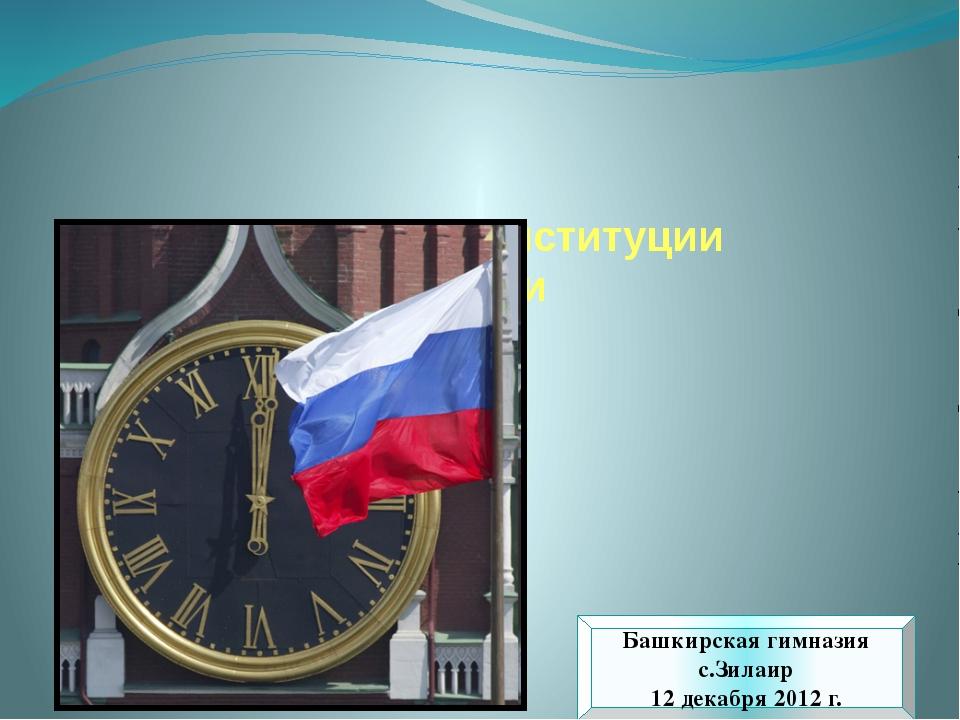 12 декабря – День Конституции Российской Федерации Башкирская гимназия с.Зила...