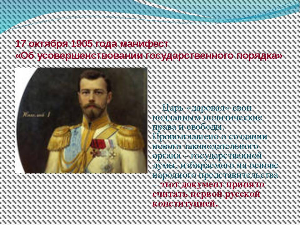 17 октября 1905 года манифест «Об усовершенствовании государственного порядка...