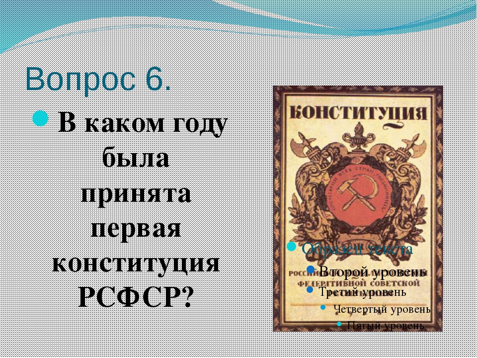 Вопрос 6. В каком году была принята первая конституция РСФСР?