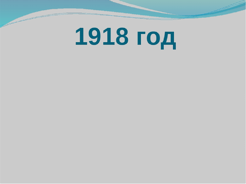 1918 год