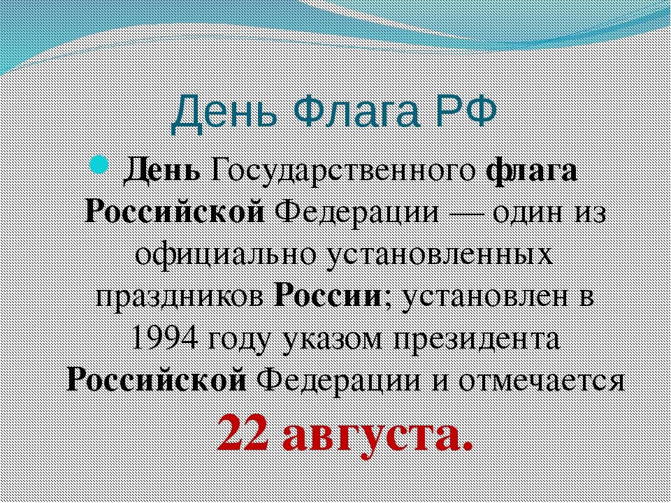 День Флага РФ День Государственного флага Российской Федерации — один из офиц...