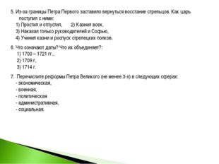 5. Из-за границы Петра Первого заставило вернуться восстание стрельцов. Как ц