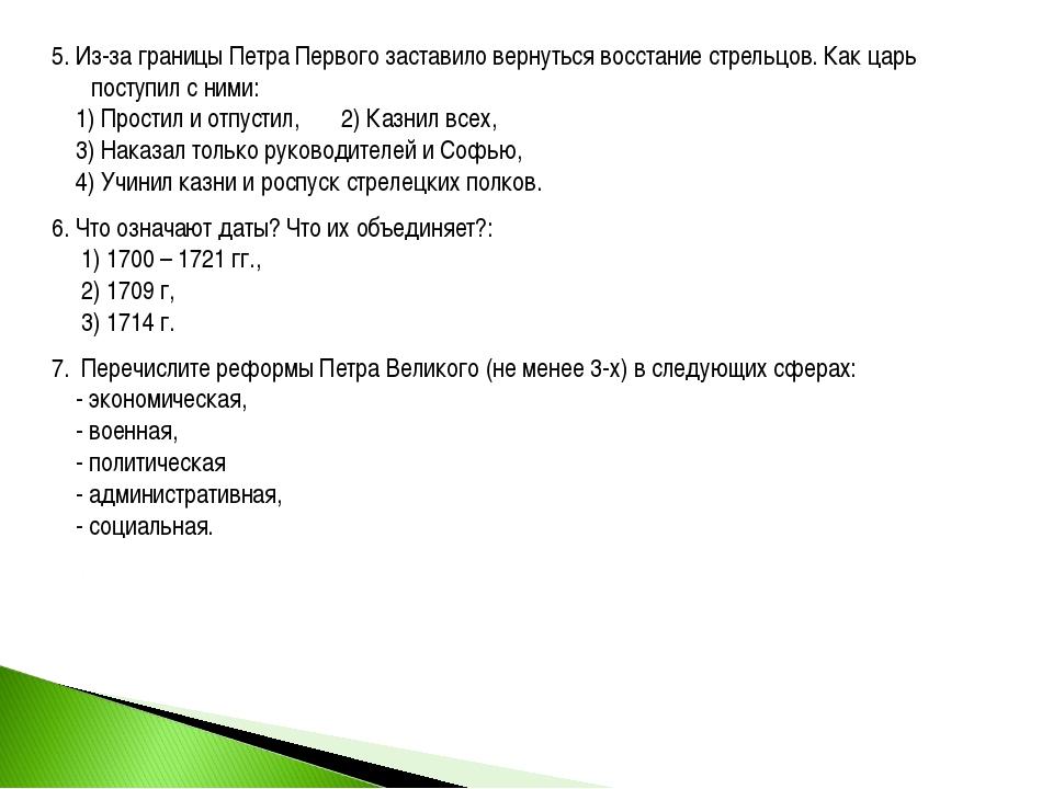 5. Из-за границы Петра Первого заставило вернуться восстание стрельцов. Как ц...