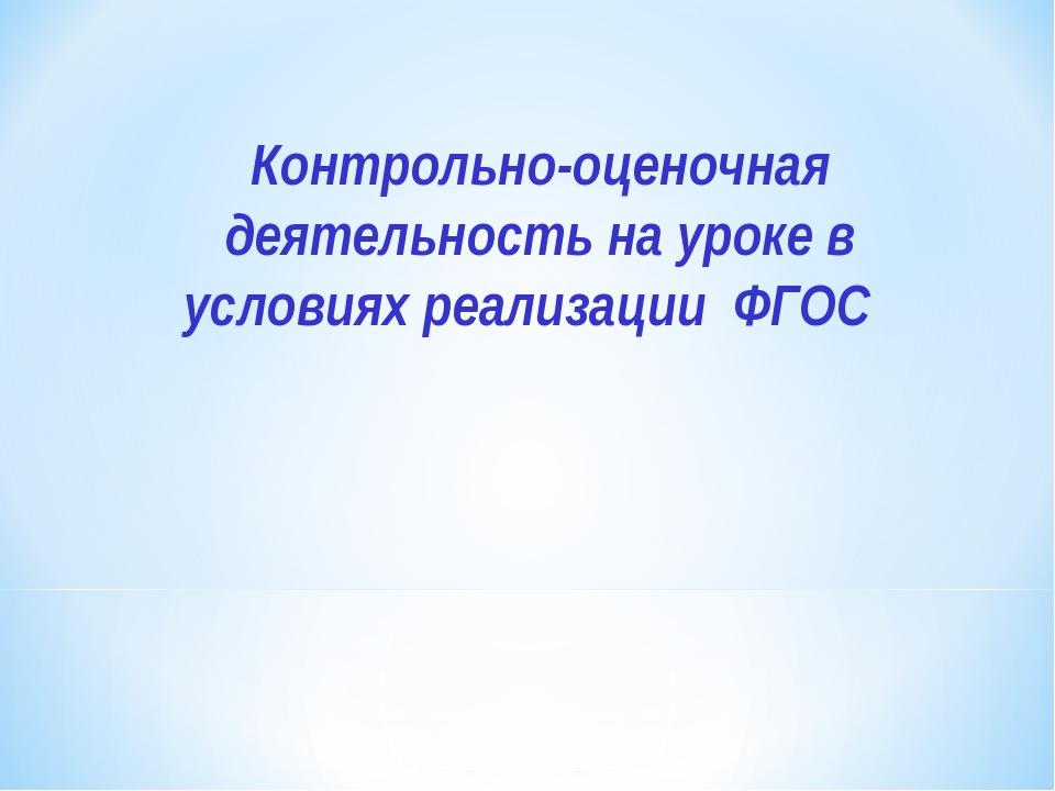 Контрольно-оценочная деятельность на уроке в условиях реализации ФГОС