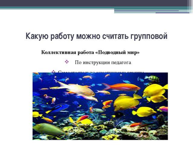 Какую работу можно считать групповой Коллективная работа «Подводный мир» По и...