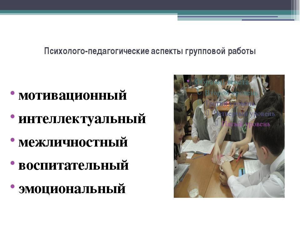 Психолого-педагогические аспекты групповой работы мотивационный интеллектуаль...