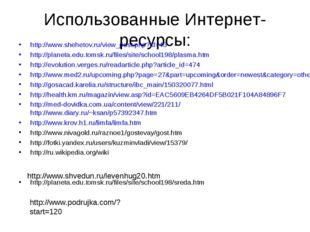 Использованные Интернет-ресурсы: http://www.shehetov.ru/view_post.php?id=43 h