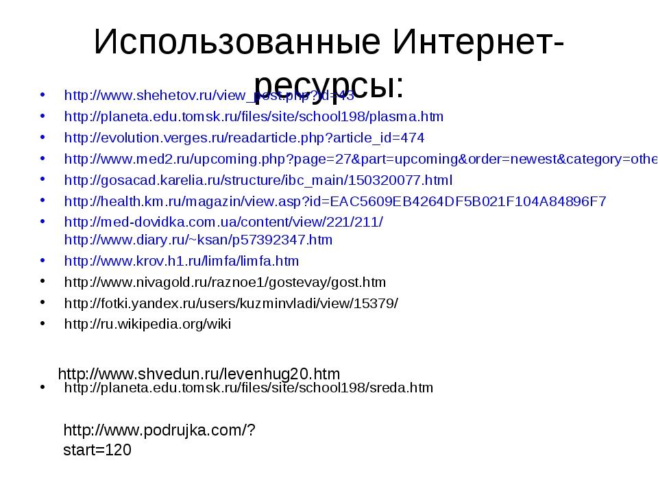 Использованные Интернет-ресурсы: http://www.shehetov.ru/view_post.php?id=43 h...