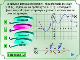 На рисунке изображен график производной функции у =f /(x), заданной на промеж