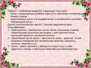 Педагог Г. Тамбовская выделяет следующие типы кукол: Куклы, изображающие реб