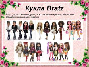 Кукла Bratz Bratz («избалованные дети») – это забавные куколки с большими го